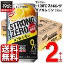 チューハイ 送料無料 ストロング レモン 48 2ケース 【最安値に挑戦】 サントリー -196℃ ストロングゼロ ダブルレモ…