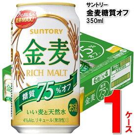 サントリー 金麦 糖質オフ 350ml 1ケース 24本 24缶 糖質 75% オフ 新ジャンル 第三のビール 発泡酒 ビール ケース 【2ケースまで1個口の送料でお届けいたします】