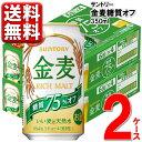 サントリー 金麦 糖質 75% オフ 350ml 送料無料 2ケース 48本 48缶 新ジャンル 第三のビール ビール ケース 送料無料…