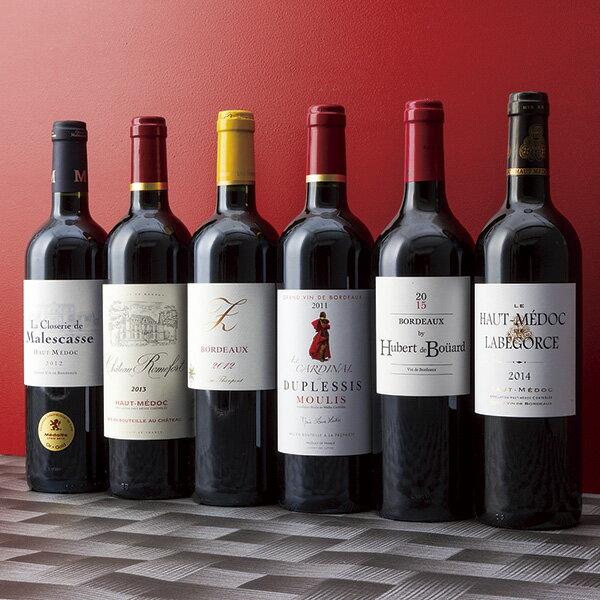 送料無料 フランス・ボルドー地方 コンサルタントワイン飲み比べ6本セット のし・包装不可