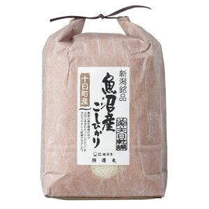 エントリーでP10倍 天日乾燥米魚沼十日町産こしひかり 1回注文 1袋 5kg のし・包装不可 エントリーで ポイント10倍 (7月1日9時59分迄)