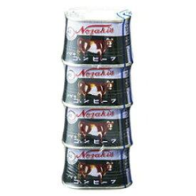 〈ノザキ〉コンビーフ 4缶セット のし・包装不可