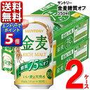 キャッシュレス 還元 以上のポイントUP サントリー 金麦 糖質オフ 350ml 送料無料 2ケース 48本 糖質 75% オフ 48缶 …