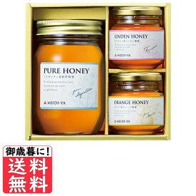 お歳暮 送料無料 ギフト 蜂蜜 明治屋 世界の蜂蜜ギフト セット