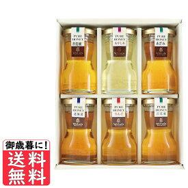 お歳暮 送料無料 ギフト 蜂蜜 金市商店 6種類の国産蜂蜜詰合せ