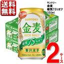【新しくなった金麦】 サントリー 金麦 糖質オフ 350ml 送料無料 2ケース 48本 糖質 75% オフ 48缶 新ジャンル 第三の…