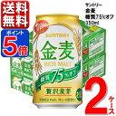 【新しくなった金麦 今だけポイント5倍】 サントリー 金麦 糖質オフ 350ml 送料無料 2ケース 48本 糖質 75% オフ 48缶…