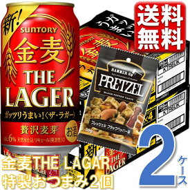 新発売 サントリー 新 金麦 ザ・ラガー 350ml 送料無料 48 48本 2ケース ゴールドラガー 金麦ラガー ラガー リニューアル 新ジャンル 第三のビール ビール 発泡酒 ケース 一部地域別途送料