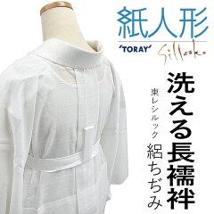 夏の洗える長襦袢東レシルック絽ちぢみ紙人形プレタお仕立て上がり日本製簡単すばやく美しい着付け送料無料セール対象外hiくふPP
