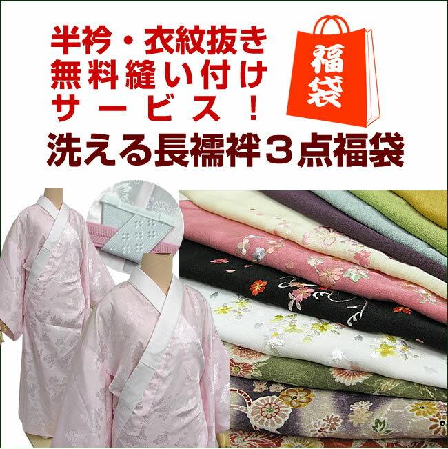 送料無料 長襦袢 洗える 長じゅばん 半衿 半襟 えもん抜き 3点福袋 縫い付けサービス【 福袋】