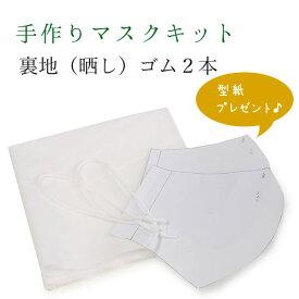 手作りマスクキット 裏地 晒 生地 ゴム 2本 型紙 プレゼント 手づくり ハンドメイド