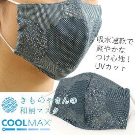 マスク 洗えるマスク クールマックス UVカット 紺 雪輪 息苦しくない ムレない 夏 洗える 在庫あり 日本製 耳ゴム 国内発送 個包装 女性 男性 大人 子供 吸湿速乾