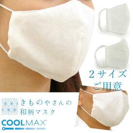 マスク 洗えるマスク クールマックス 白 麻の葉 息苦しくない ムレない 夏 洗える 在庫あり 日本製 耳ゴム 国内発送 個包装 女性 男性 大人 子供 吸湿速乾