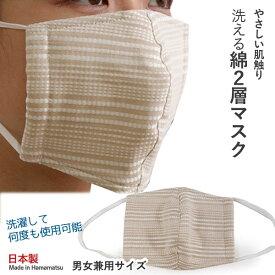 マスク 洗えるマスク ブラウンベージュ ドットライン 洗える 在庫あり 日本製 耳ゴム 国内発送 個包装 女性 男性 大人 ガーゼ 綿