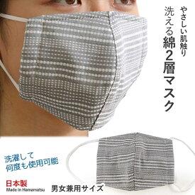 マスク 洗えるマスク グレー ドットライン 洗える 在庫あり 日本製 耳ゴム 国内発送 個包装 女性 男性 大人 ガーゼ 綿