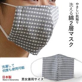 マスク 洗えるマスク グレー ドット 洗える 在庫あり 日本製 耳ゴム 国内発送 個包装 女性 男性 大人 ガーゼ 綿
