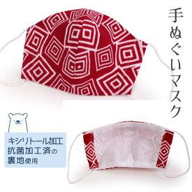マスク 洗えるマスク 綿 夏 赤 三升 手ぬぐい 洗える 在庫あり 日本製 耳ゴム 国内発送 即納 個包装 男性 女性 大人 子供 抗菌化作用 吸湿冷感 キシリトール加工 ギフト