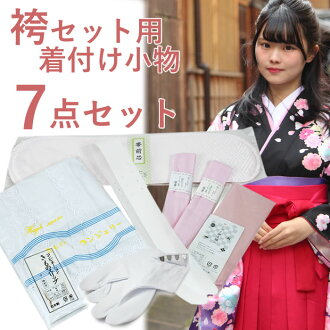 Outside object outside KZ tb わう which is targeted for hakama graduation ceremony woman dressing accessory set M L Lady's slip padding waist cord white tabi seven points two shaku sleeve kimono clothes purchase sale new article sale in Japanese dress