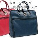 着物バッグボストンタイプ赤紺和装バッグ着物バッグ持ち運びバッグ和洋兼用女性男性日本製着物収納バッグ収納ケース和装バッグwgふくセール対象外