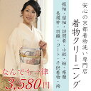 きもの クリーニング 着物クリーニング 着物・帯種類を問わず一律3580円 着物のことなら京都の着物卸問屋にお任せ下さい セール対象外