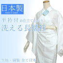 長襦袢仕立て上がり白半襟付き半衿掛け衿一部式洗えるポリエステル日本製フォーマルカジュアル両用綸子kbちうKZ