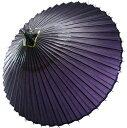 はんなり蛇の目傘 紫 和傘 番傘 和装 雨具 かさ 羽二重 正絹 防水 着物 無地 むらさき パープル セール対象外 送料無料対象外 プレゼント包装不可