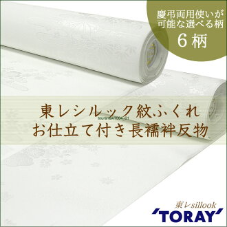 With the east レシルック, crest handle of ☆ five kinds full order sewing to be able to choose that sulk, and a washable long undergarment congratulations or condolence for two uses errand is possible (mw-a )[ PP])