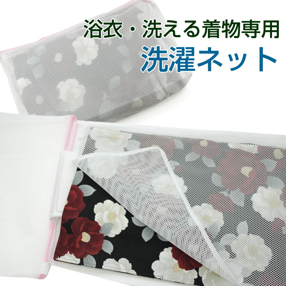 洗濯ネット 着物 浴衣 専用 ゆかた ユカタ きもの クリーニング 畳んで入れるだけ 洗濯機 家庭で洗える お手入れ簡単 手軽 便利 kimono KZ