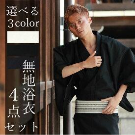 浴衣 セット メンズ 無地 4点セット 3色 M L LL サイズ 浴衣 角帯 下駄 腰紐 浴衣セット 男性 紳士 和装 和服 メンズファッション