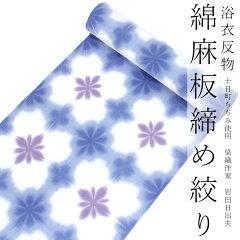 浴衣反物綿麻板締め十日町絞り単品仕立て付き川口織物白紫青花柄女性レディースフルオーダー和装和服日本製送料無料セール対象外京都ekおとKZ