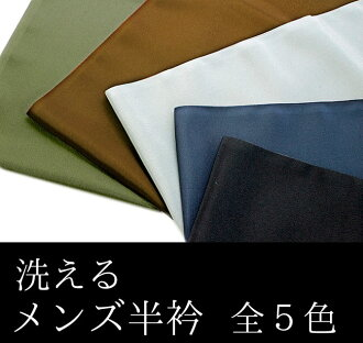 All washable decorative collar men kimono decorative collar decorative collar plain fabric five colors of black, dark blue gray, dark brown, myrtle green man men's things men's はんえり polyester shipment possibility sale object outside object outside <&l