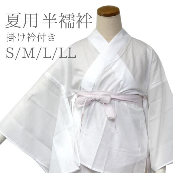 夏用 半襦袢 絽 掛け衿付き S・M・L・LLサイズ 和装 女性 レディース 日本製 着物 kistuke accessory 小物 白 無地 KZ セール対象外 送料無料対象外