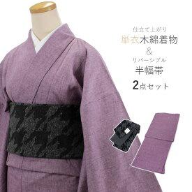 着物 セット 木綿 着物 仕立て上がり 半幅帯 セット 2点セット フリー サイズ 単衣 紫 無地 きもの 濃グレー 千鳥格子 半巾帯 リバーシブル 凪 着物セット 洗える着物 カジュアル 綿 レディース 女性 日本製 送料無料 wgくに