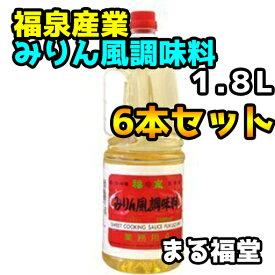 【最安値】福泉産業 みりん風調味料・新味料「業務用A」( 1.8L)6本セット