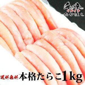 石巻加工 本格たらこ1kg [訳ありじゃない1本物を使用]ギフト/お歳暮/うす色/自家用/自宅用/魚卵/粒子/プチプチ/おいしい
