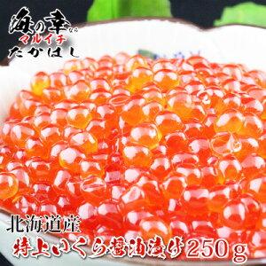北海道産 鮭卵使用 いくら 醤油漬け 250g【数量限定】【お歳暮】イクラ/お雑煮