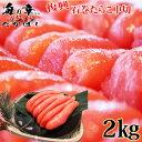 三陸加工 復興石巻たらこ2kgおいしい/パスタ/スパゲティ/ご飯の供/おにぎり/ギフト/訳あり/[お中元][お歳暮][送料…