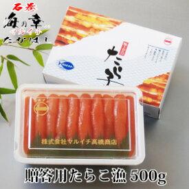 贈答用化粧箱入たらこ漁(いさり)500g/送料無料/石巻/ギフト/お歳暮/お中元/