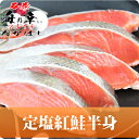 ごはんのお供の大定番 ロシア産 紅鮭切身800g[塩分5%][紅鮭フィレー]