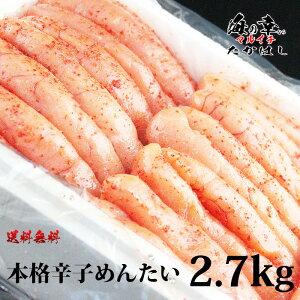 [石巻加工] 本格辛子めんたいこ2.7kg[訳ありじゃない1本物を使用]宮城/辛子明太子/たらこ