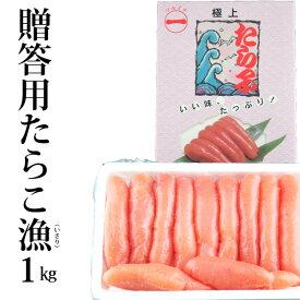 漁(いさり)たらこ1Kg/贈答用/化粧箱入/進物用/石巻/ギフト/お歳暮/お中元/