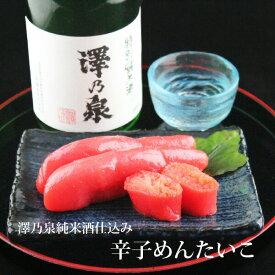 澤乃泉純米酒仕込み辛子めんたいこ150g/華やかな香り感じるみやぎの地酒を使用した一本物辛子明太子/コラボ