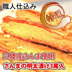 【三陸産】やみつきの美味でリピーター続出!さんまの明太漬け3尾入【石巻】