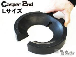 キャスパー2ndジェネレーション(100φ〜150φキャスター対応) Lサイズ ブラック[キャスターストッパー]車輪止め 台車補助用品 物流資材 安全対策 マルイチ