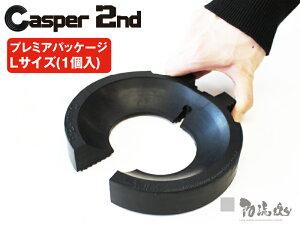 キャスパー2ndジェネレーション(1個入)(100φ〜150φキャスター対応) Lサイズ ブラック プレミアパッケージ[代引不可][キャスターストッパー]車輪止め 台車補助用品 物流資材 安全対
