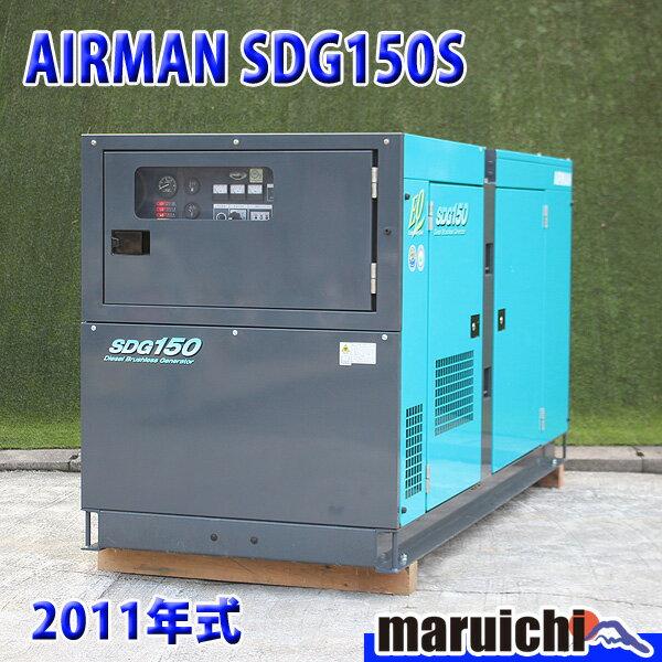 北越工業 ディーゼル発電機 SDG150S 中古 2011年式 超低騒音型 150kVA 200V 電源 災害 工事 建設機械 120