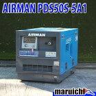 【中古】 コンプレッサー 北越工業 PDS50S-5A1 建設機械 15HP 軽油 エアーマン 422