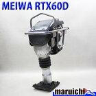 【中古】 ランマー MEIWA RTX60D 建設機械 ガソリン 転圧機 タンピングランマー メイワ 明和製作所 427