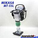 MIKASA ランマー MT-55L 中古 建設機械 転圧機 底板新品 打撃 ガソリン 振動 工事機械 舗装工事 929