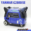 【中古】 発電機 インバーター YANMAR G2800iSE 建設機械 ガソリン 100V インバーター発電機 50/60Hz ヤンマー 1136